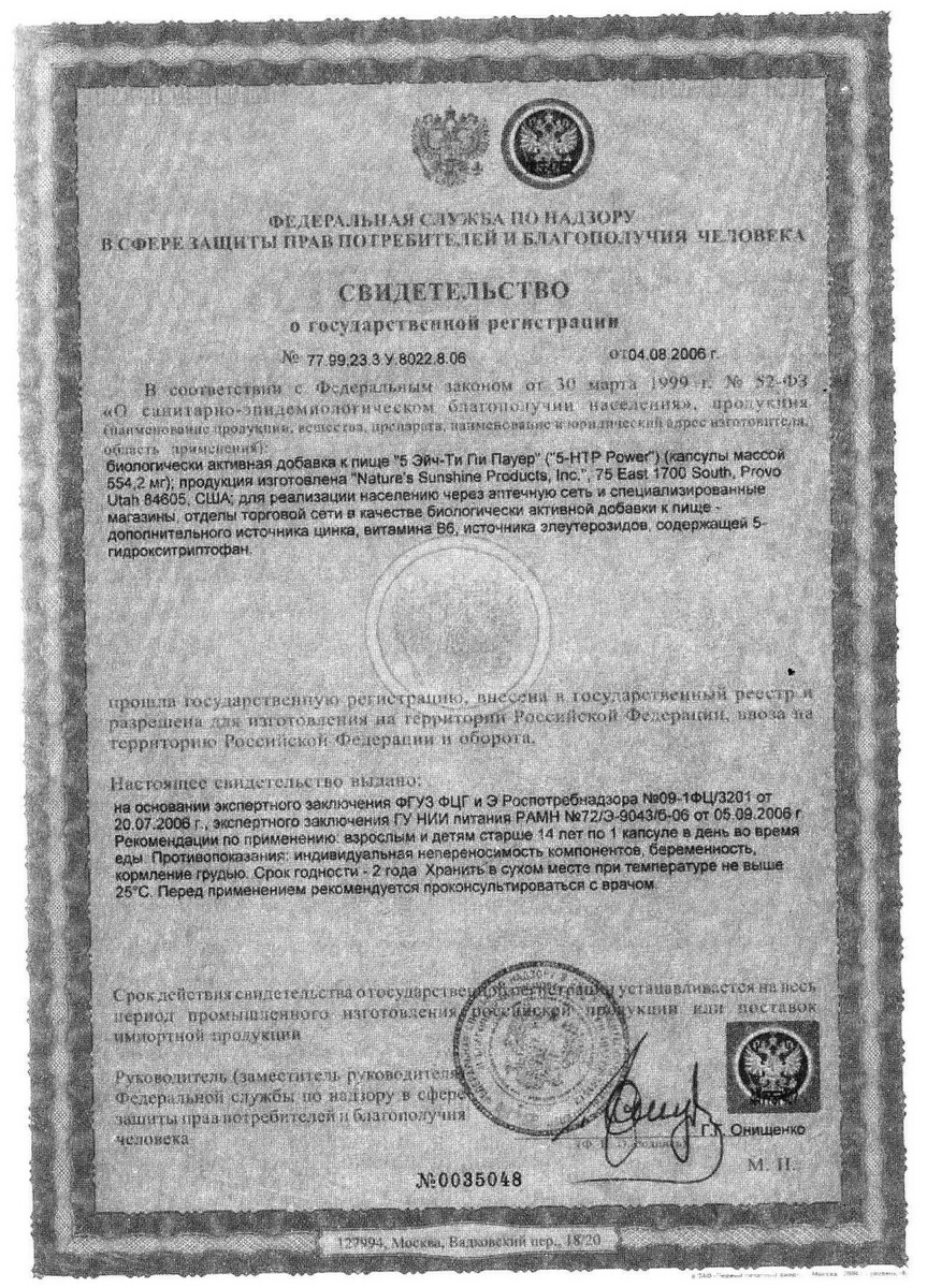 5-HTP Power - свидетельство о государственной регистрации