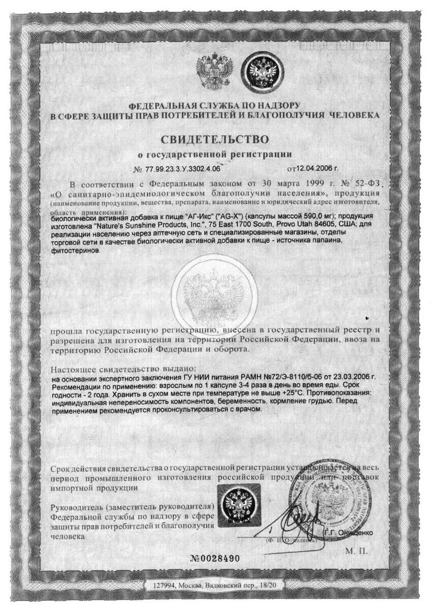 AG-X - свидетельство о государственной регистрации