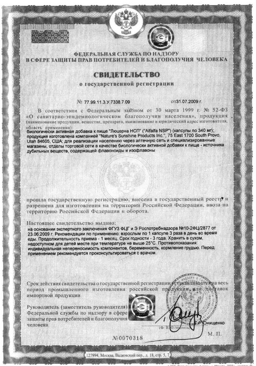 Alfalfa - свидетельство о государственной регистрации