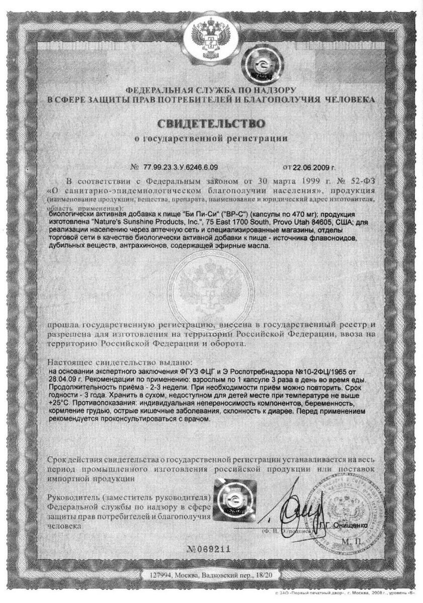 BP-C - свидетельство о государственной регистрации