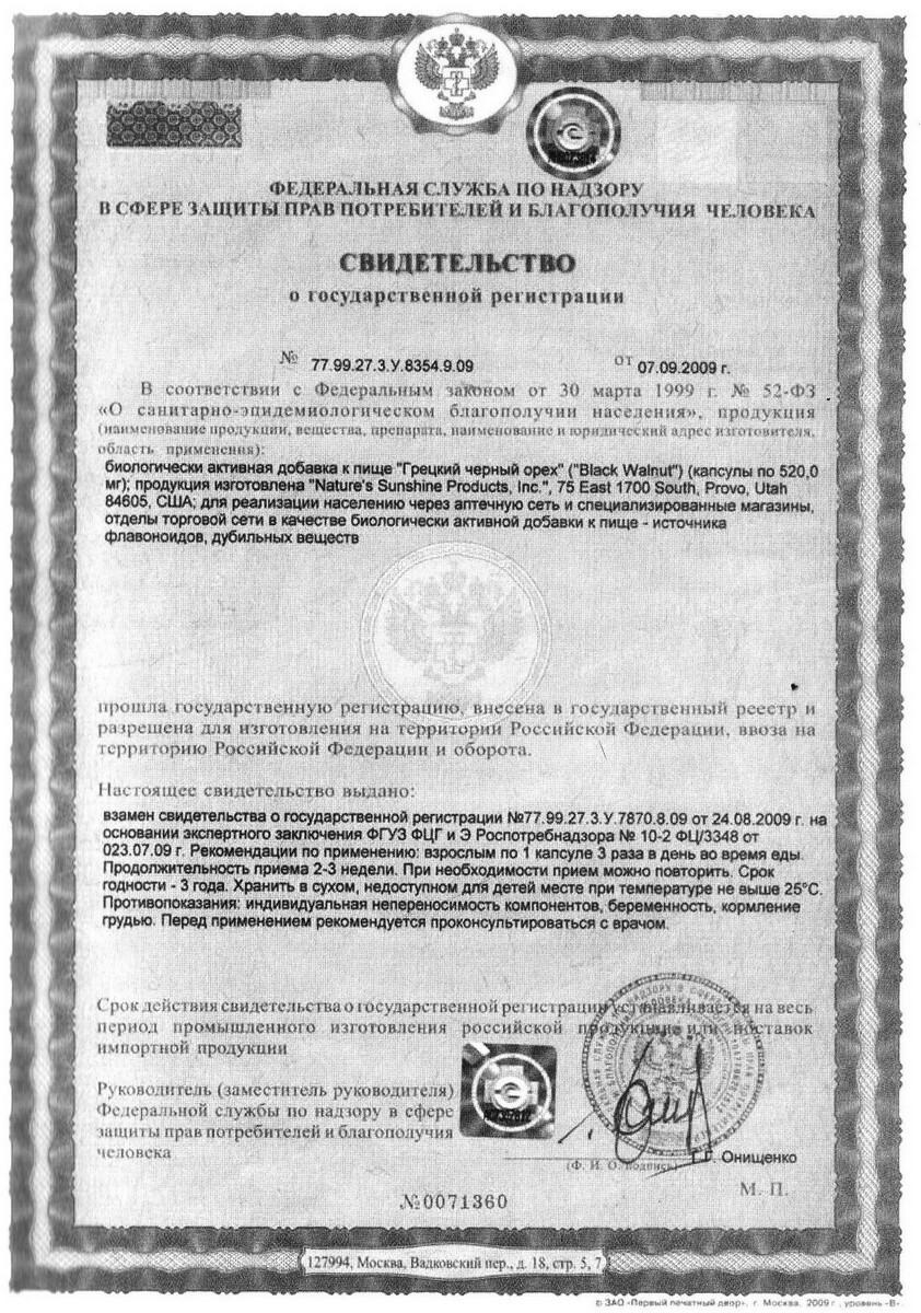Black Walnut (черный орех) - свидетельство о государственной регистрации