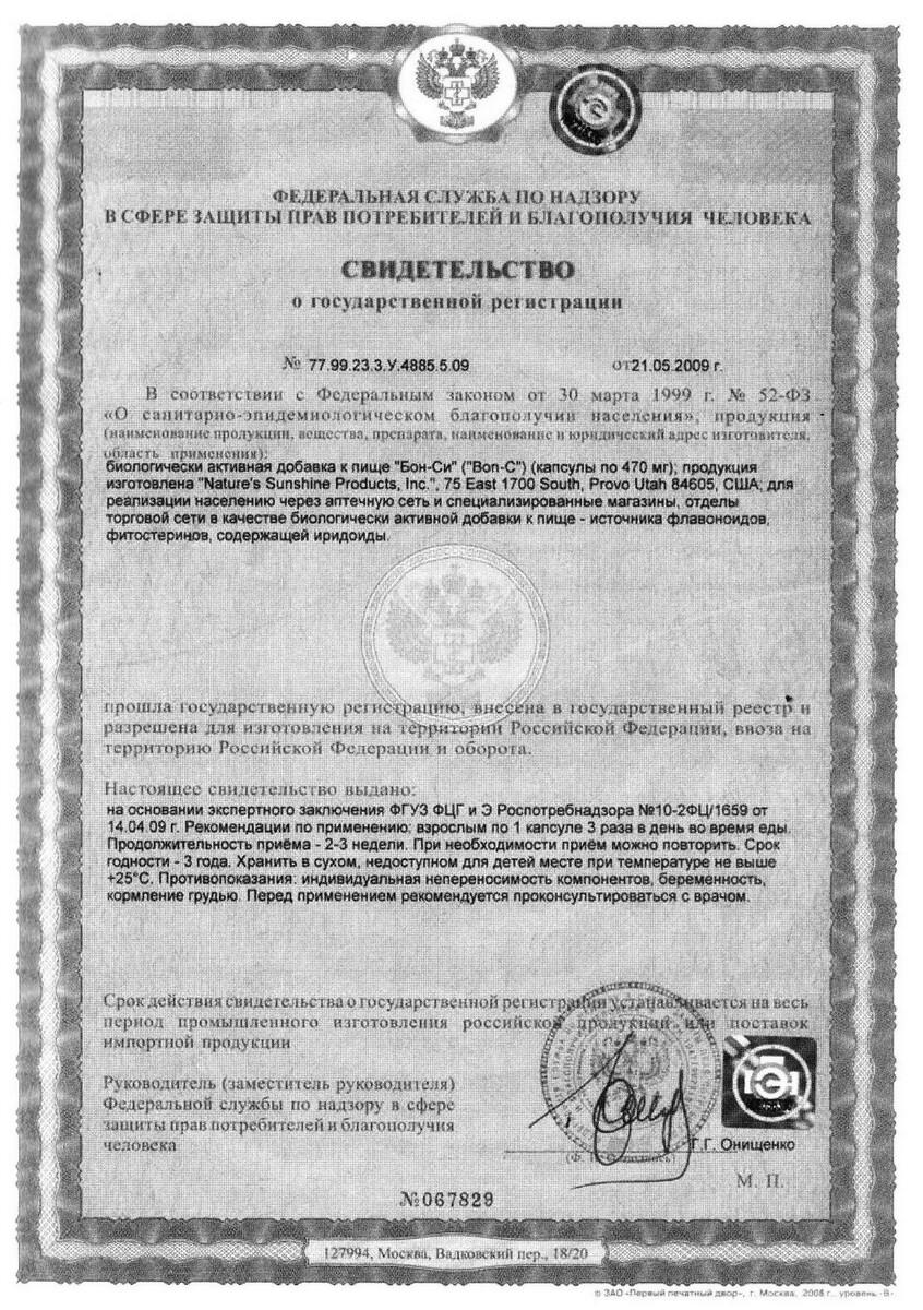 Bon-C (Бон-Си) - свидетельство о государственной регистрации