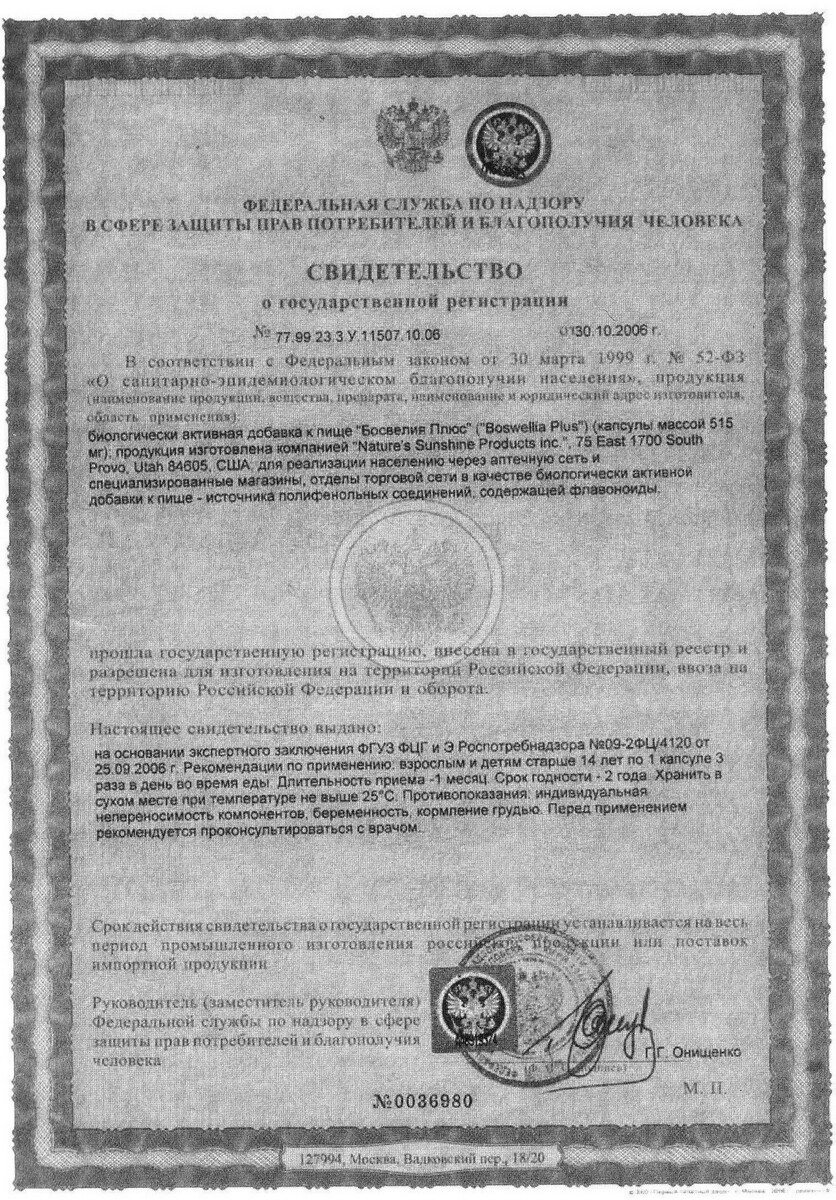 Boswellia Plus (Босвеллия плюс) - свидетельство о государственной регистрации