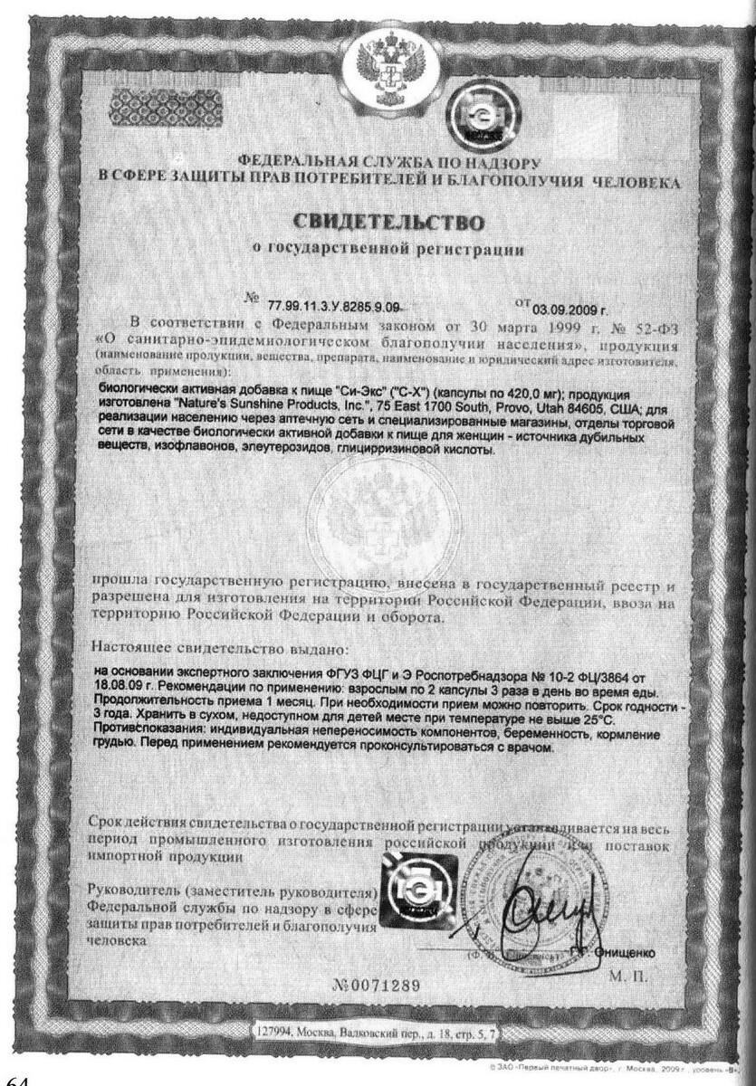 C-X - свидетельство о государственной регистрации