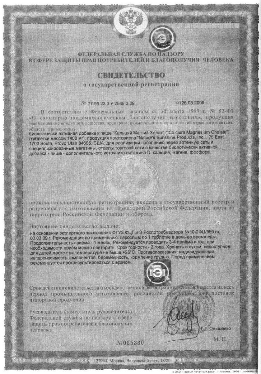 Calcium Magnesium Chelate - свидетельство о государственной регистрации