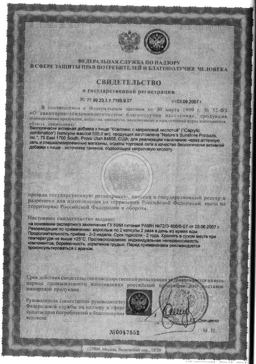 Caprylic Acid Combo - свидетельство о государственной регистрации