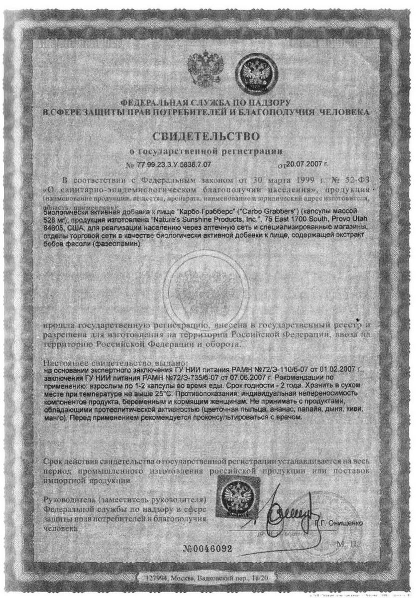 Carbo Grabbers - свидетельство о государственной регистрации