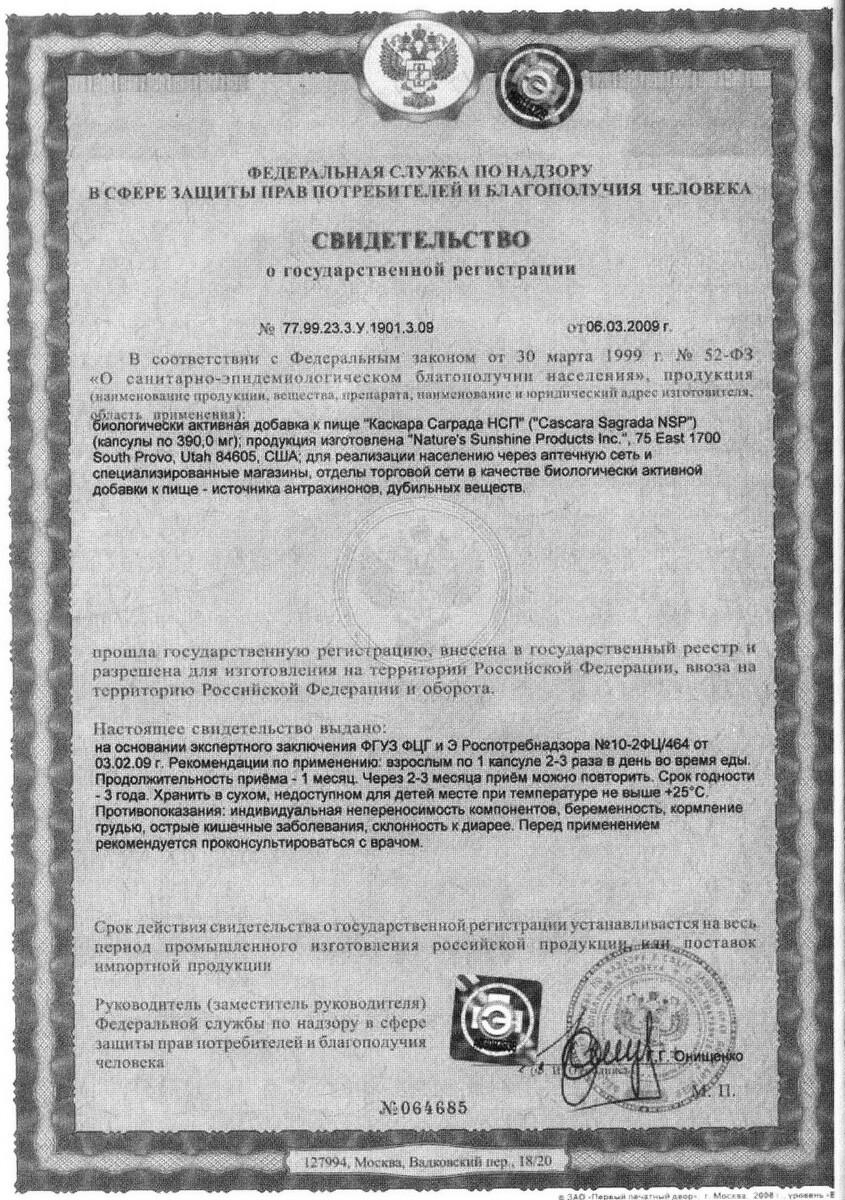 Cascara Sagrada - свидетельство о государственной регистрации