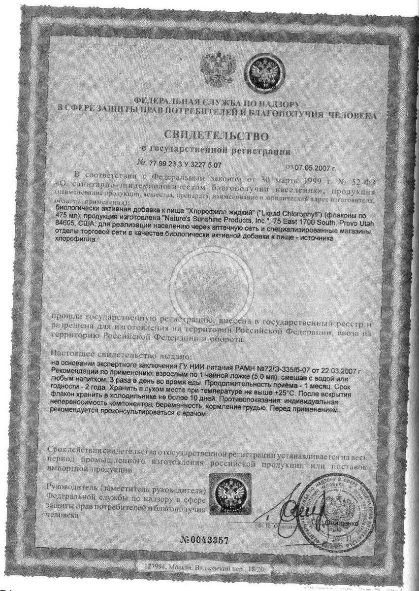 Chlorophyll Liquid - свидетельство о государственной регистрации