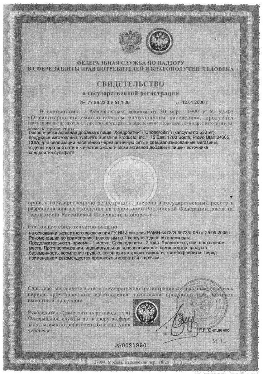 Chondroitin - свидетельство о государственной регистрации