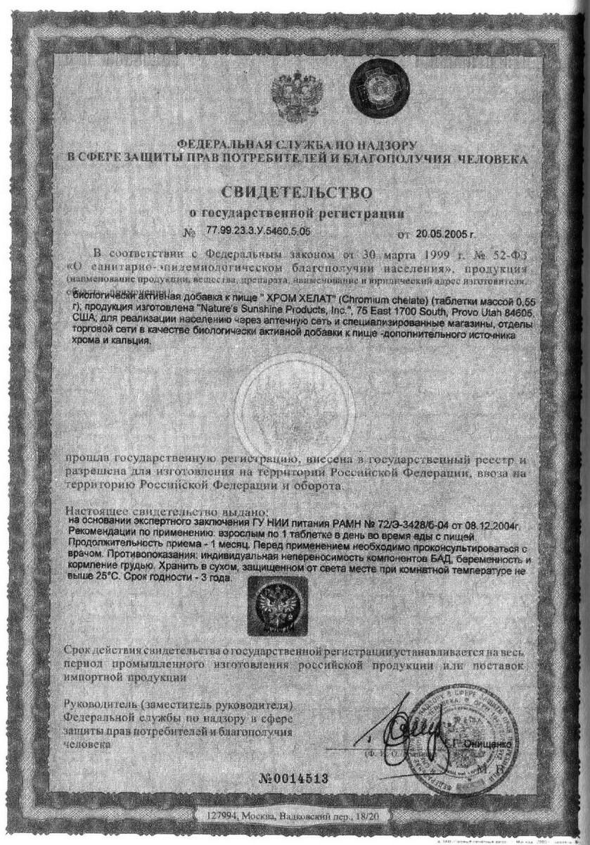 Chromium Chelate - свидетельство о государственной регистрации