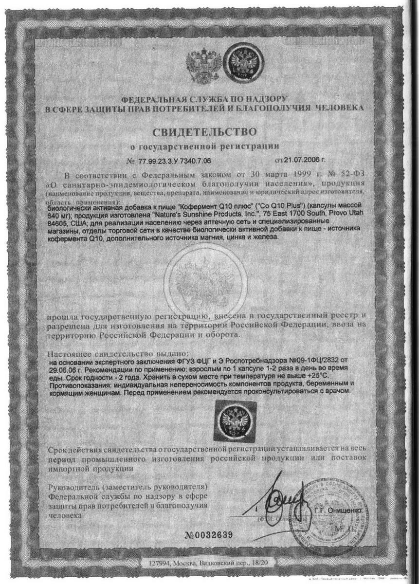 Co Q10 plus - свидетельство о государственной регистрации