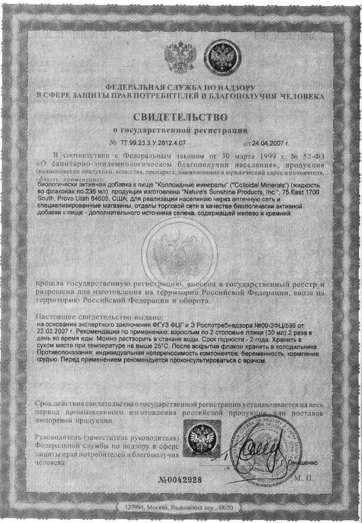 Colloidal Minerals - свидетельство о государственной регистрации