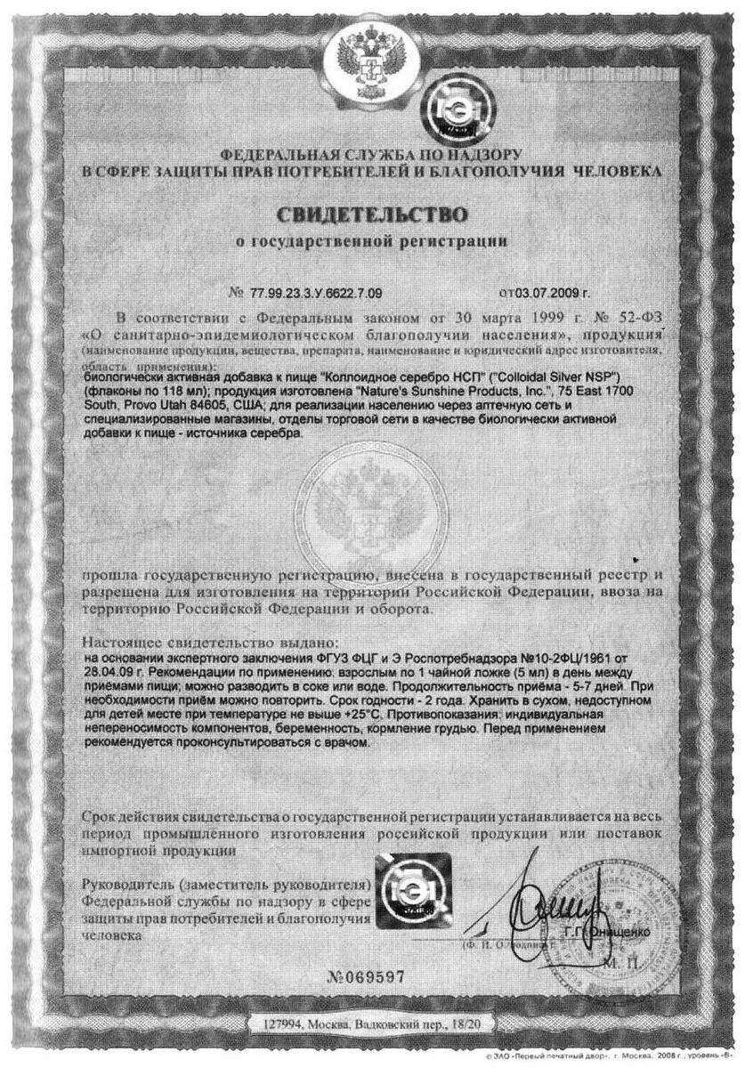 Colloidal Silver - свидетельство о государственной регистрации