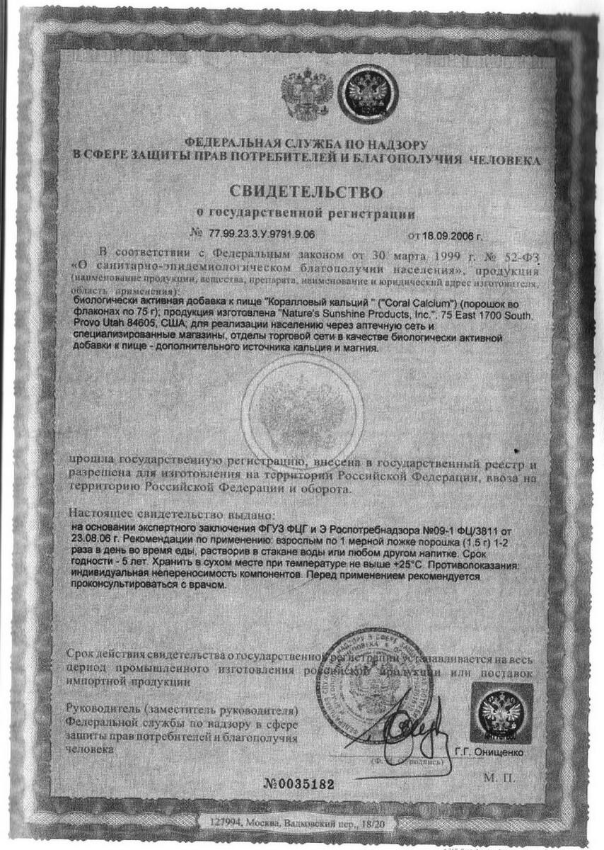 Coral Calcium - свидетельство о государственной регистрации