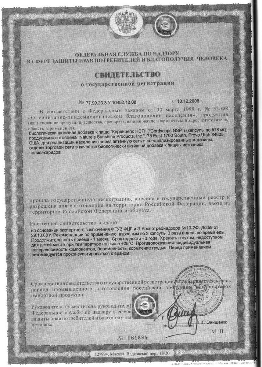 Cordyceps - свидетельство о государственной регистрации