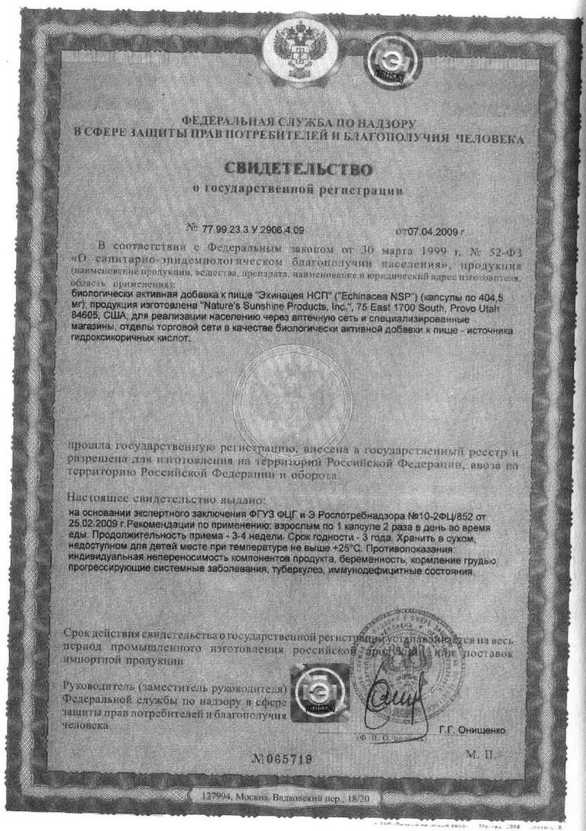 Echinacea - свидетельство о государственной регистрации