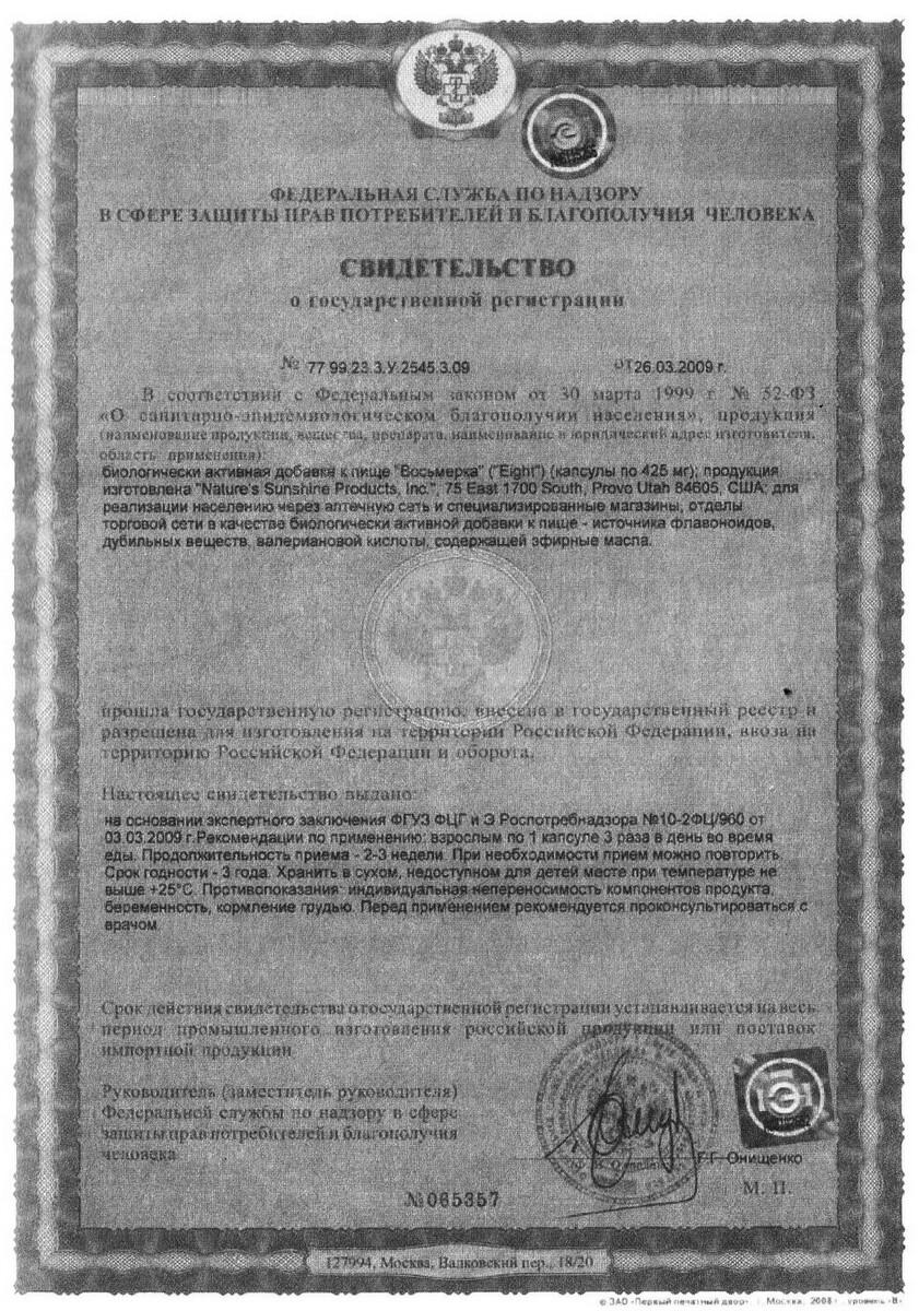 Eight - свидетельство о государственной регистрации