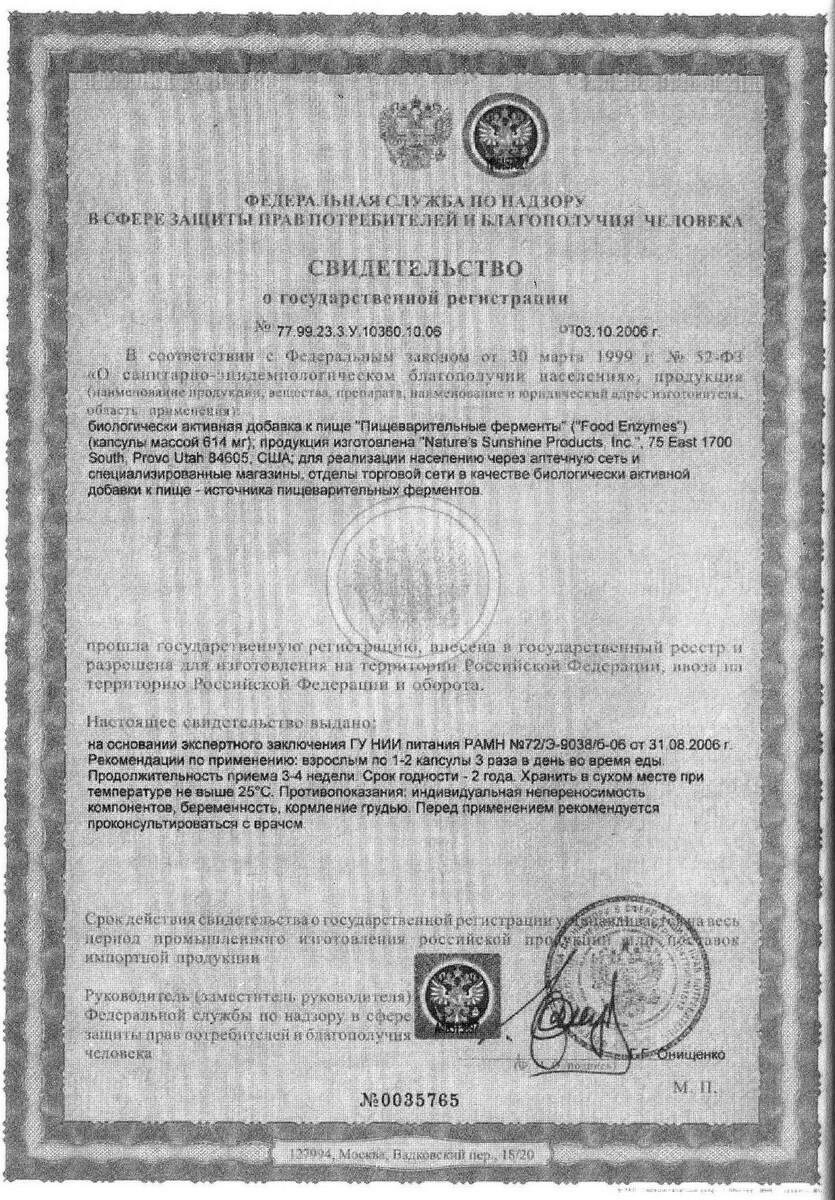 Food Enzymes - свидетельство о государственной регистрации