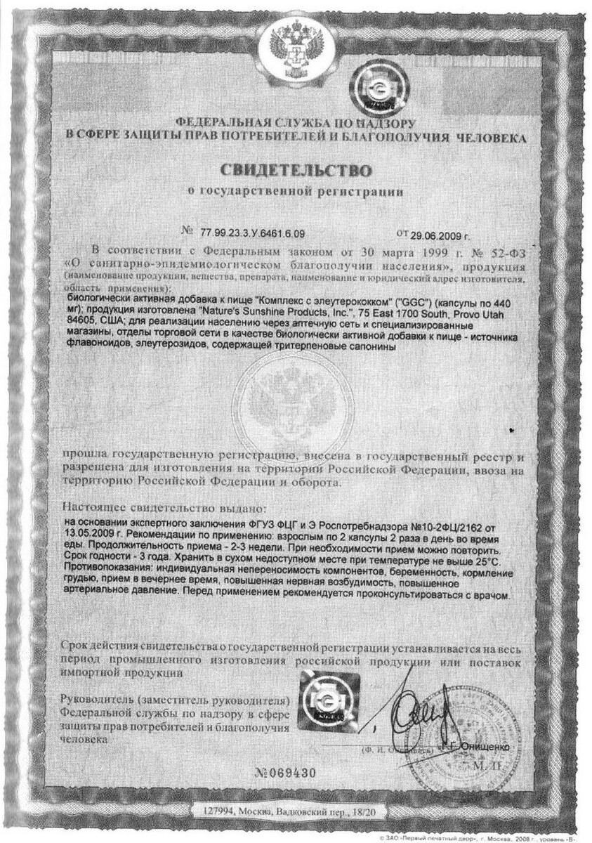 GGC - свидетельство о государственной регистрации