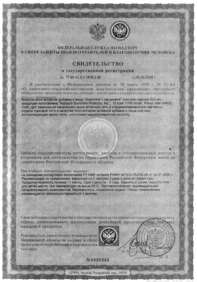 Garcinia Combination - свидетельство о государственной регистрации