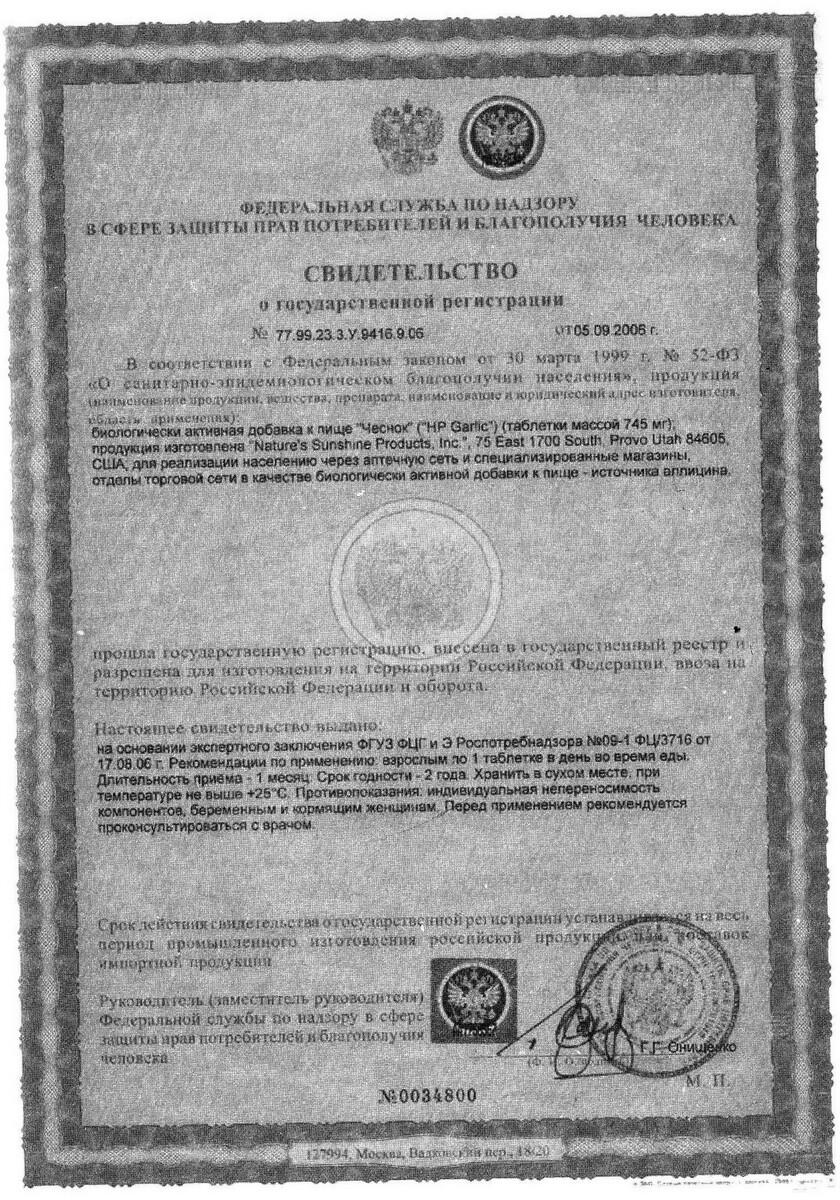 Garlic SynerPro - свидетельство о государственной регистрации