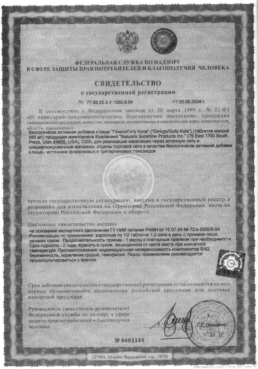 Ginkgo/Gotu Kola - свидетельство о государственной регистрации