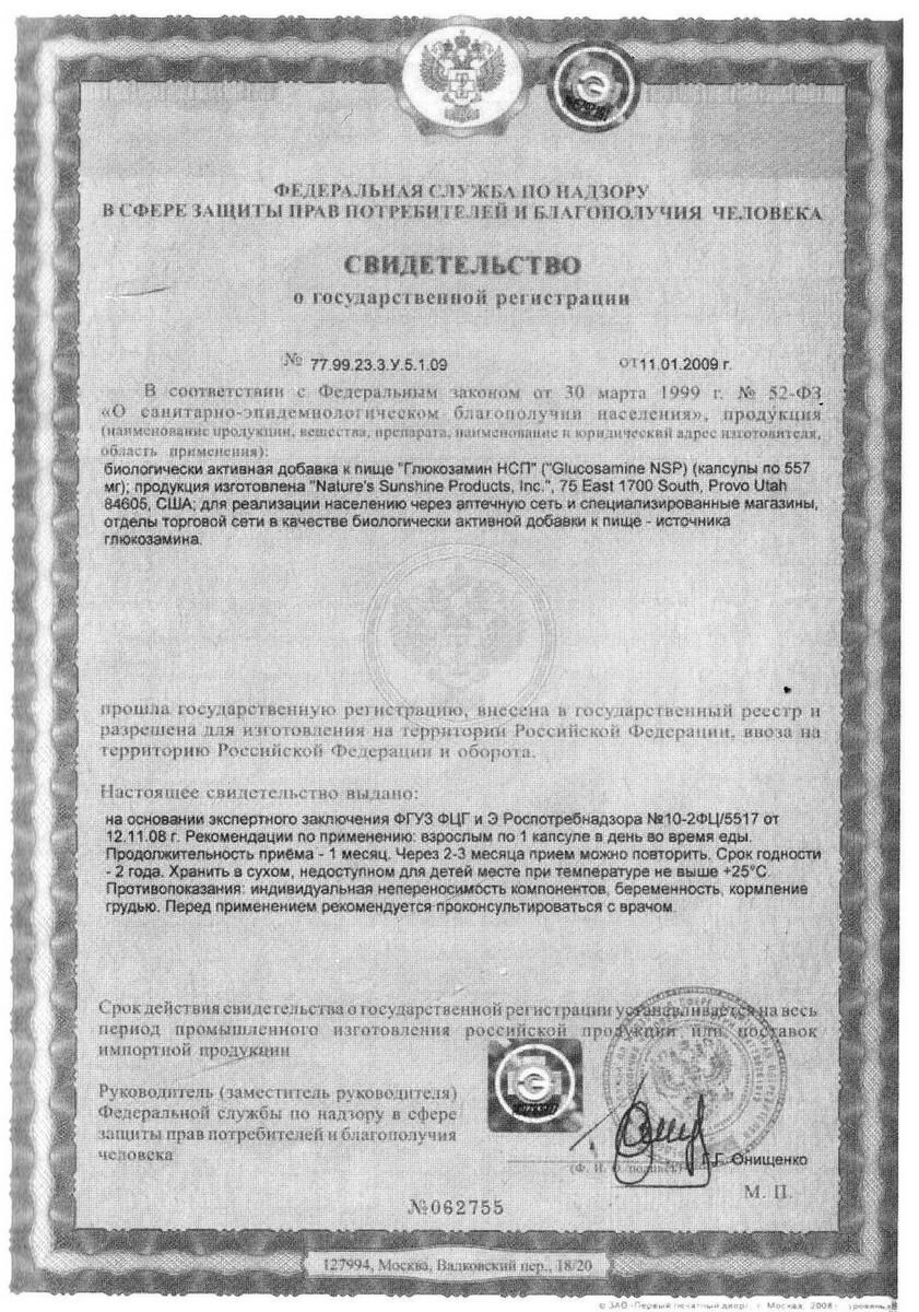 Glucosamine - свидетельство о государственной регистрации