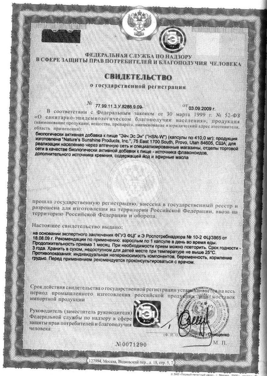HSN-W - свидетельство о государственной регистрации