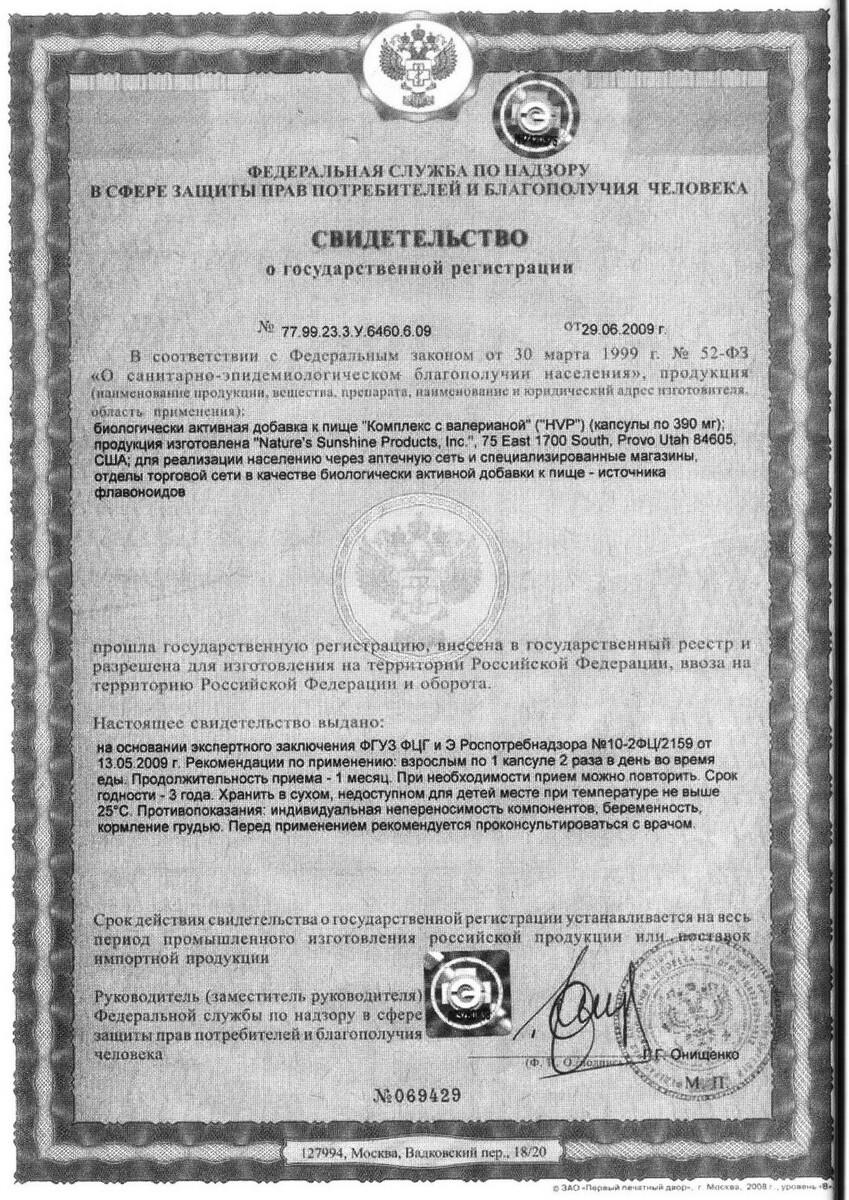 HVP - свидетельство о государственной регистрации