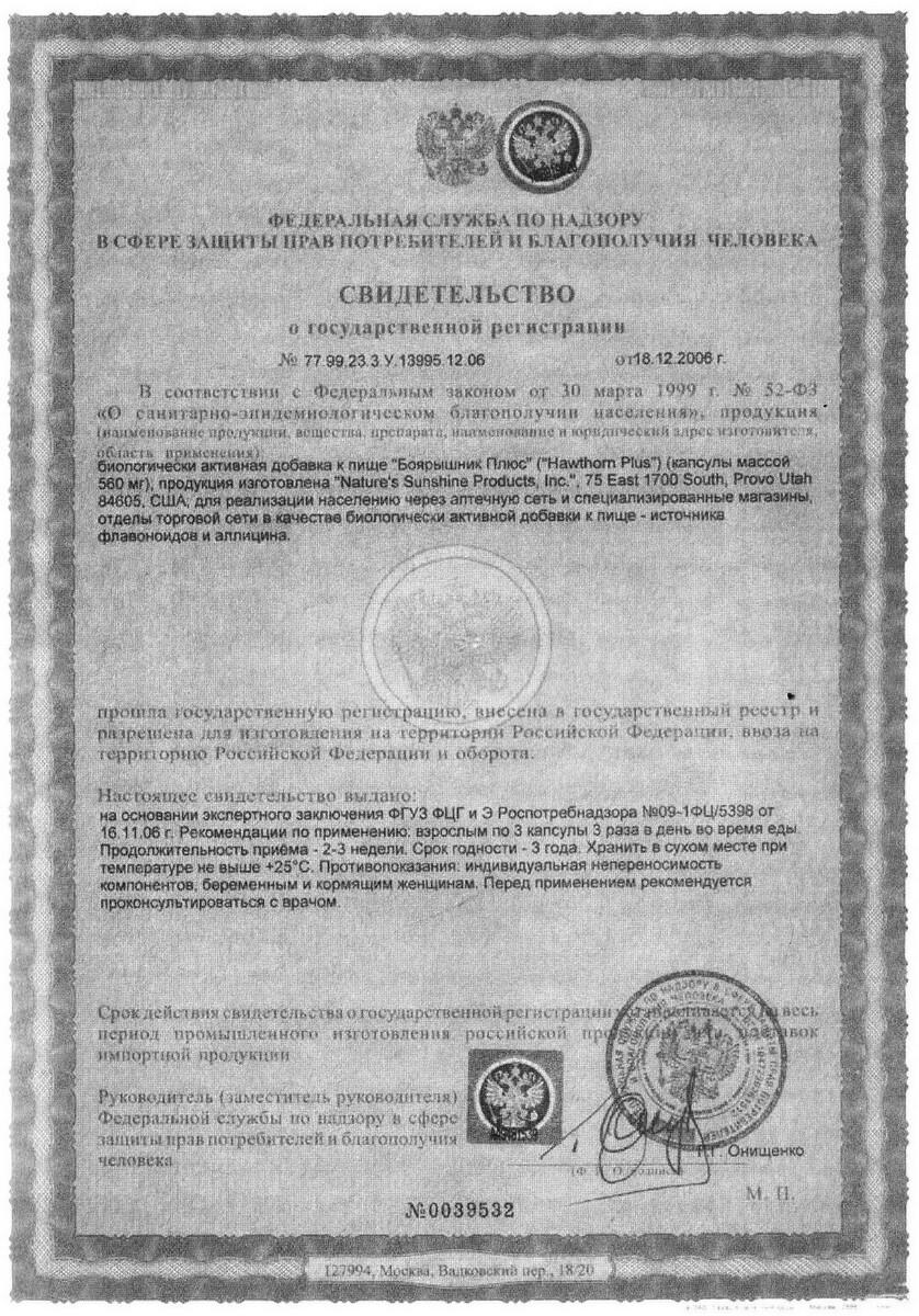 Hawthorn Plus - свидетельство о государственной регистрации