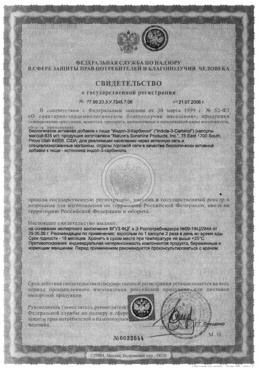 Indol 3 Carbinol - свидетельство о государственной регистрации