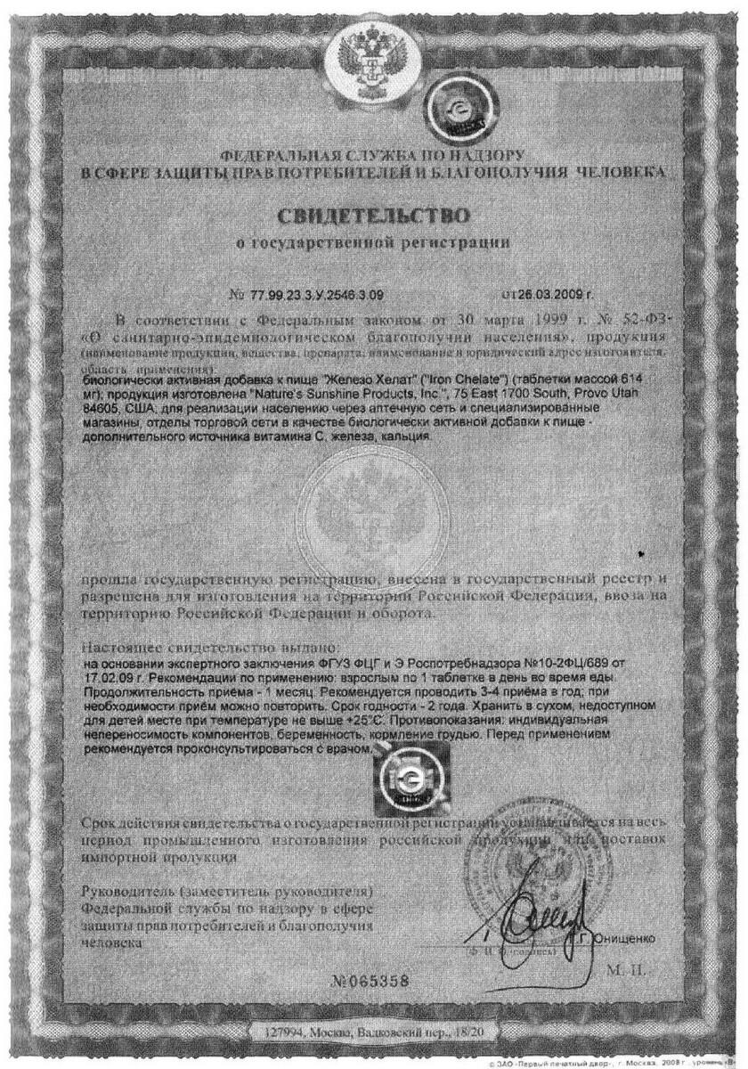 Iron Chelate - свидетельство о государственной регистрации