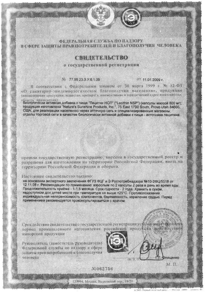 Lecithin - свидетельство о государственной регистрации