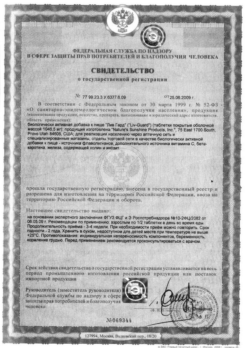 Liv-Guard - свидетельство о государственной регистрации