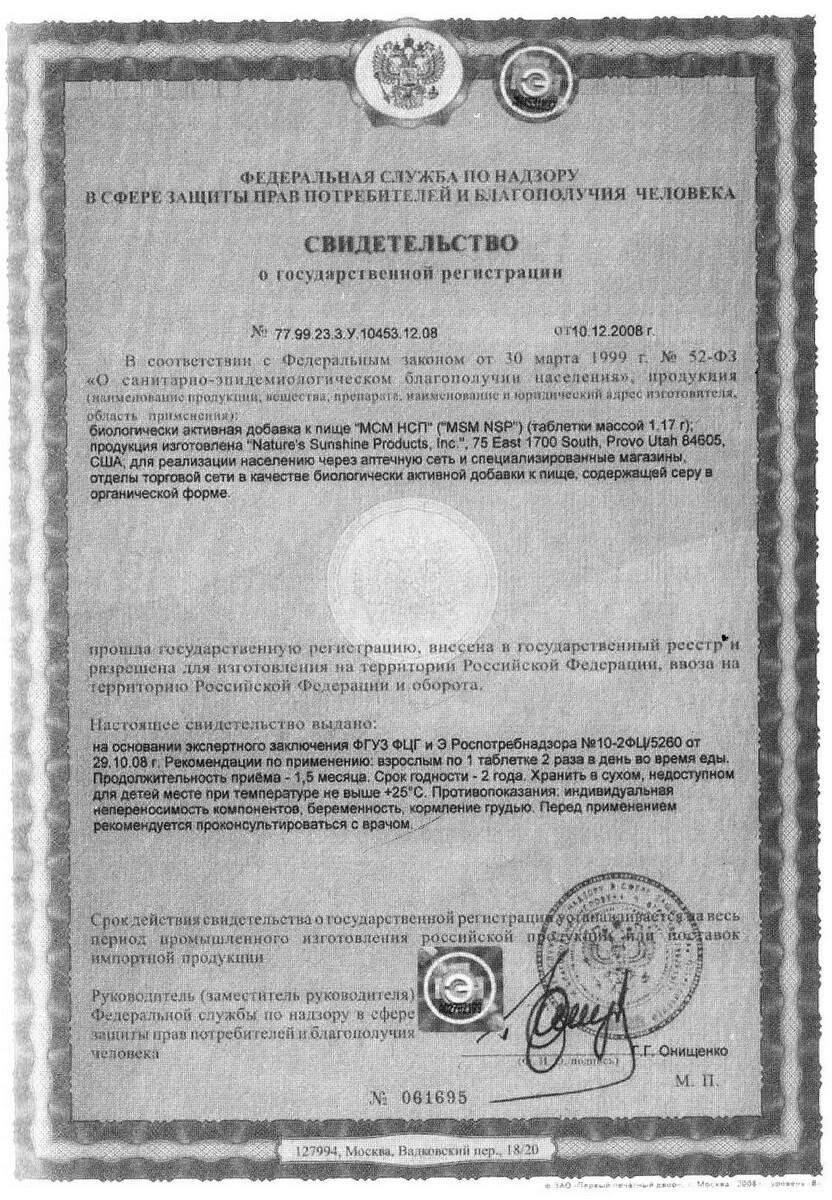 MSM - свидетельство о государственной регистрации