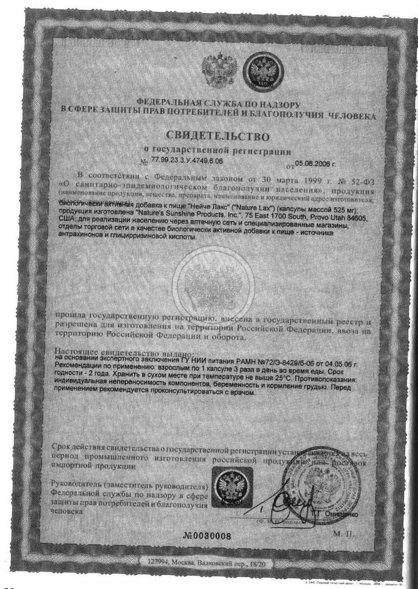 Nature Lax - свидетельство о государственной регистрации