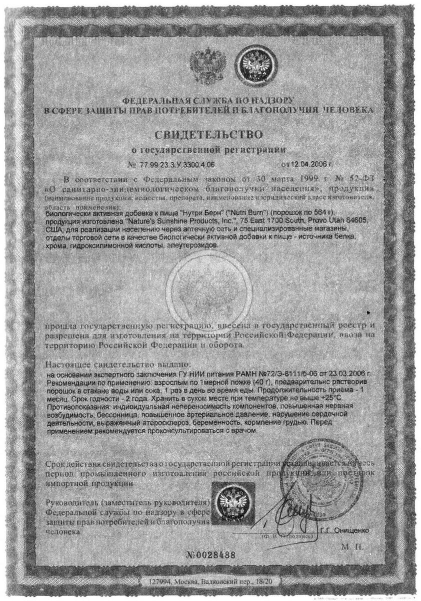 Nutri Burn - свидетельство о государственной регистрации