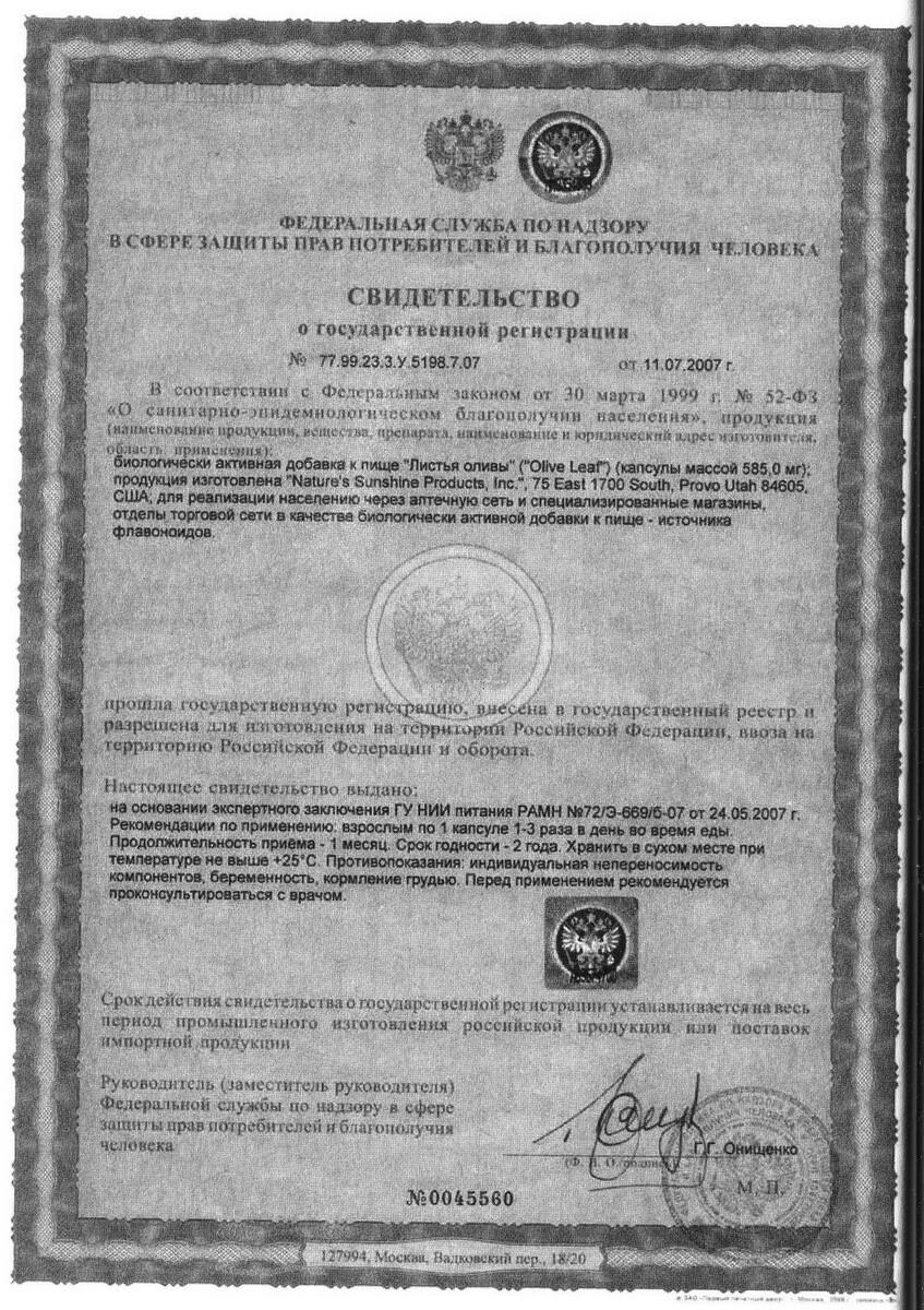 Olive Leaf - свидетельство о государственной регистрации