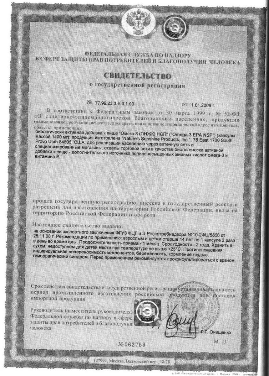 Omega 3 (EPA) - свидетельство о государственной регистрации
