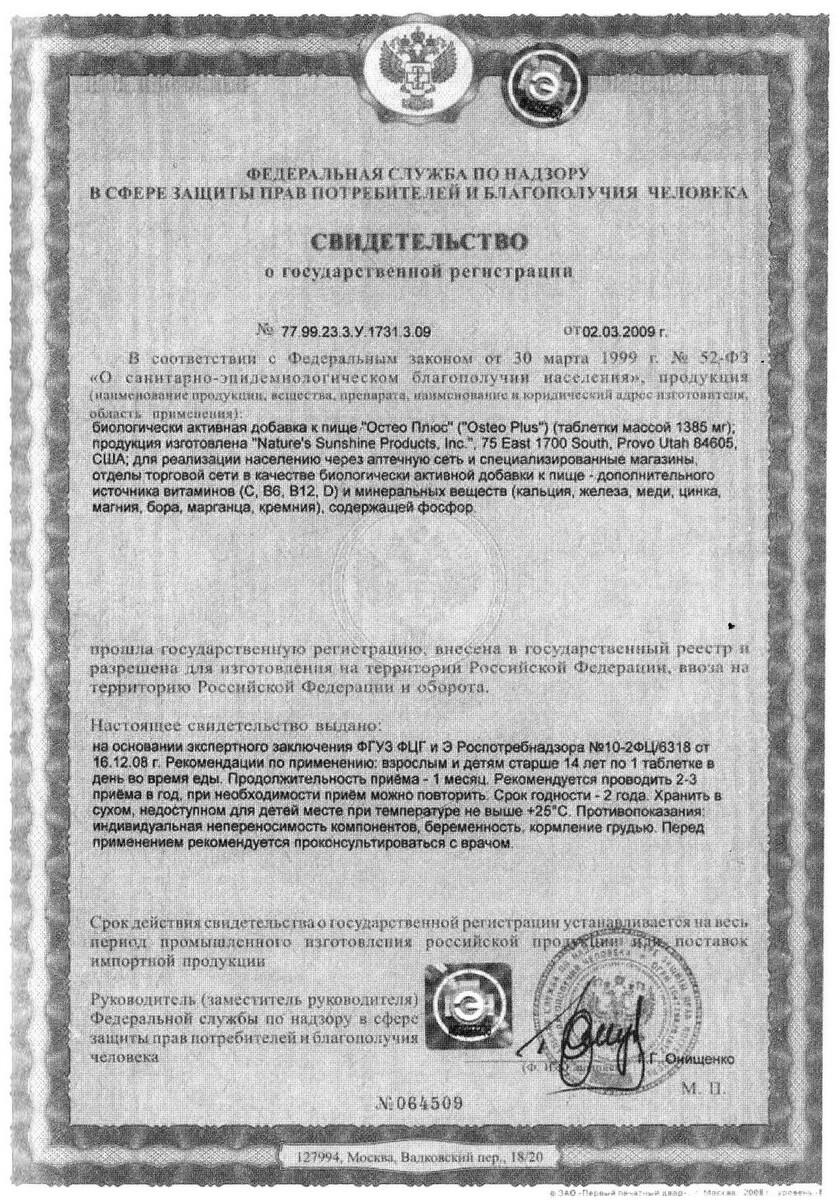 OsteoPlus - свидетельство о государственной регистрации