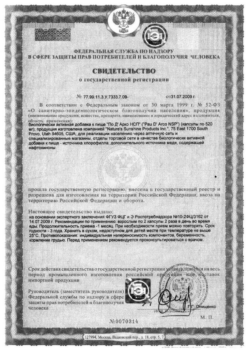 Pau D'Arco - свидетельство о государственной регистрации