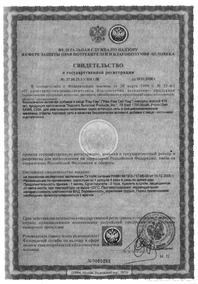 Paw Paw - свидетельство о государственной регистрации