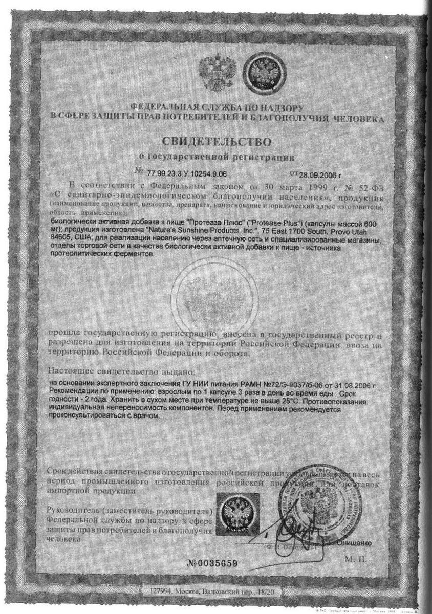 Protease plus - свидетельство о государственной регистрации
