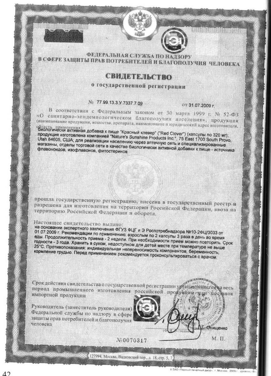 Red Clover - свидетельство о государственной регистрации