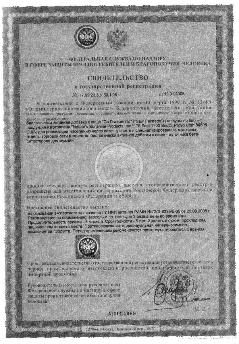 Saw Palmetto - свидетельство о государственной регистрации