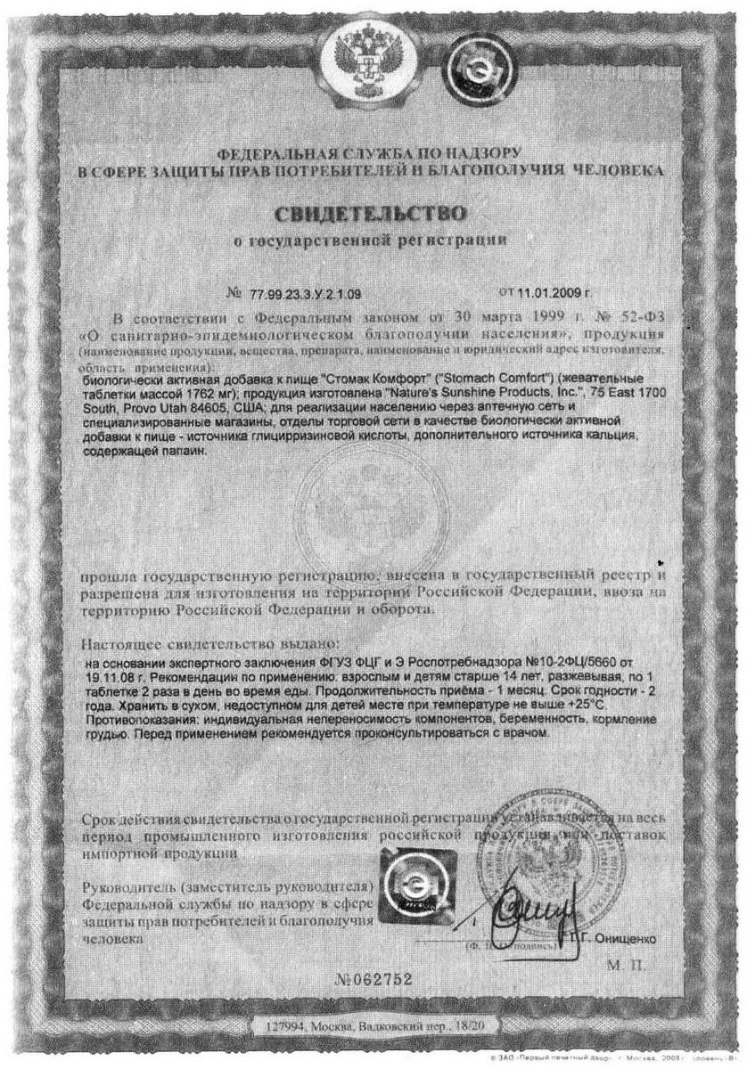 Stomach Comfort - свидетельство о государственной регистрации