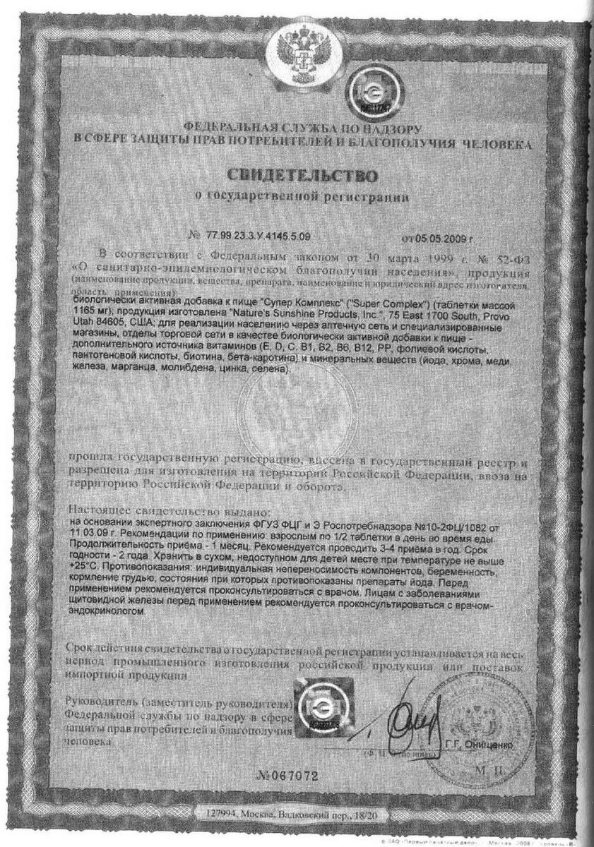 Super Complex - свидетельство о государственной регистрации