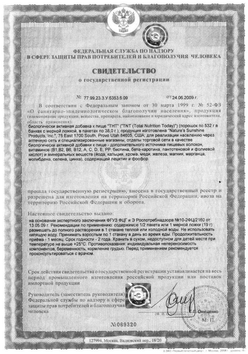 TNT - свидетельство о государственной регистрации
