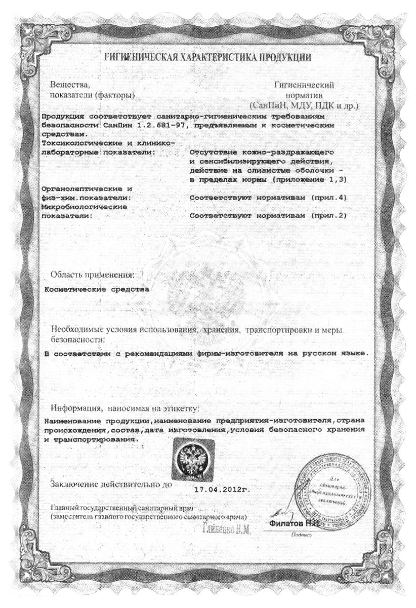 Tei Fu - сертификат